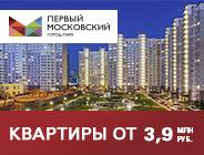 Город-парк «Первый Московский» Киевское ш., 7 км метро Саларьево